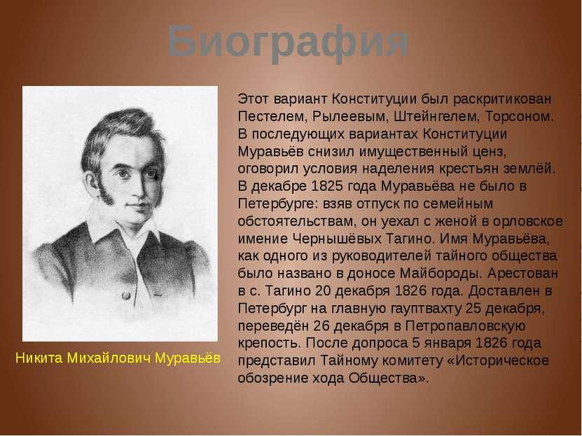 Этот вариант Конституции был раскритикован Пестелем, Рылеевым, Штейнгелем, То...