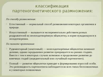 классификация партеногенетического размножения: По способу размножения: Естес...