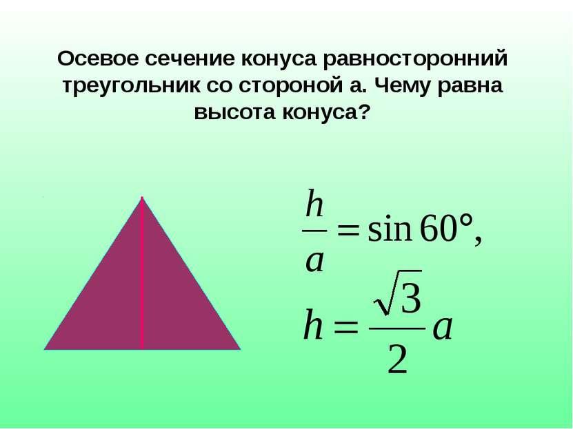 Осевое сечение конуса равносторонний треугольник со стороной а. Чему равна вы...
