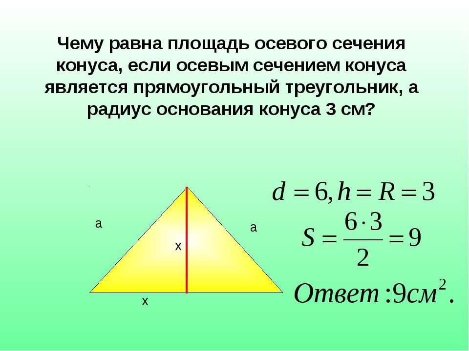 Чему равна площадь осевого сечения конуса, если осевым сечением конуса являет...