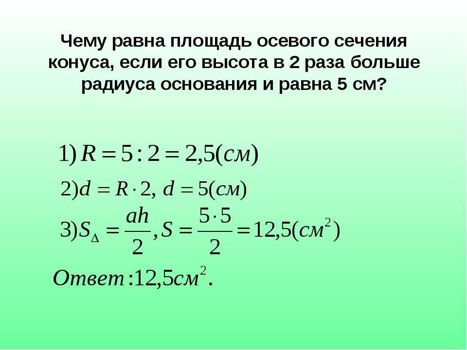 Чему равна площадь осевого сечения конуса, если его высота в 2 раза больше ра...