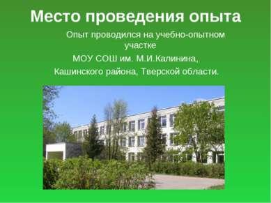 Место проведения опыта Опыт проводился на учебно-опытном участке МОУ СОШ им. ...