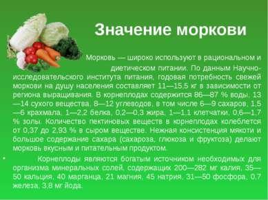 Значение моркови Морковь — широко используют в рациональном и диетическом пит...