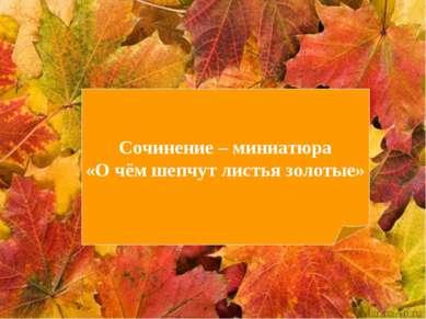 Сочинение – миниатюра «О чём шепчут листья золотые»
