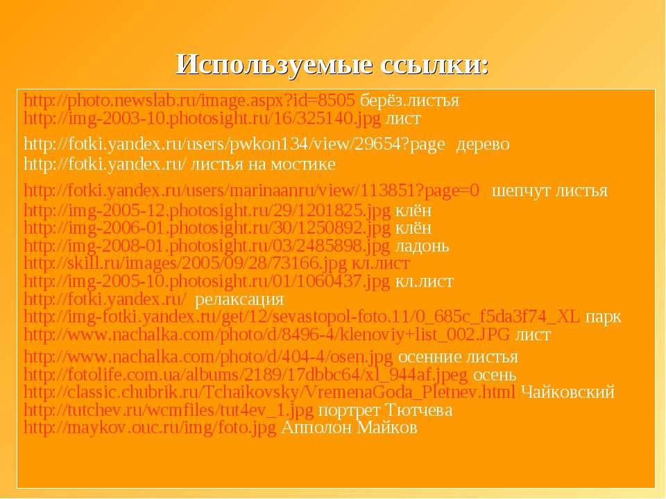 Используемые ссылки: http://photo.newslab.ru/image.aspx?id=8505 берёз.листья ...