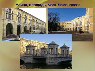 Улица, площадь, мост Ломоносова