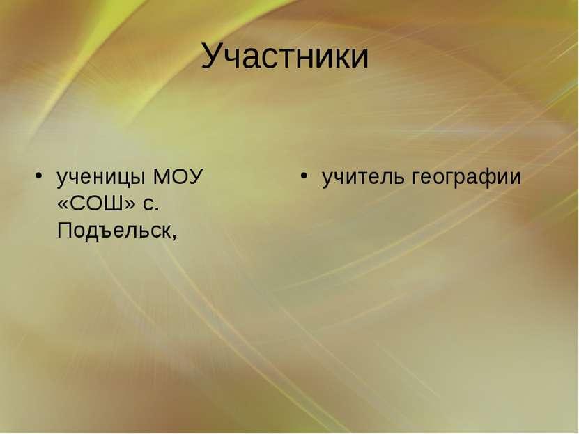 Участники ученицы МОУ «СОШ» с. Подъельск, учитель географии