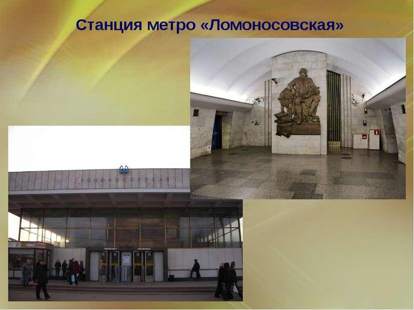 Станция метро «Ломоносовская»