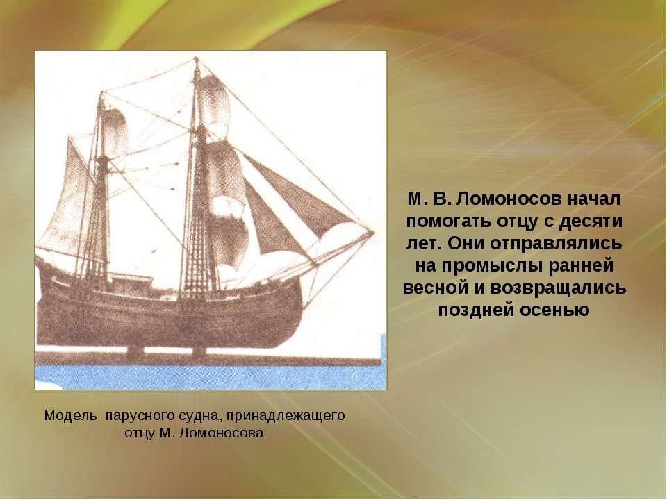 М.В.Ломоносов начал помогать отцу с десяти лет. Они отправлялись на промысл...