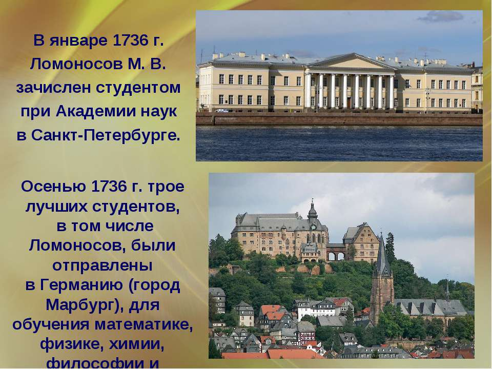 Осенью 1736 г. трое лучших студентов, в том числе Ломоносов, были отправлены ...
