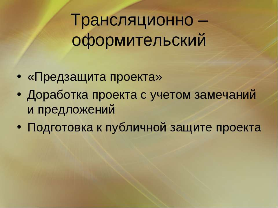 Трансляционно – оформительский «Предзащита проекта» Доработка проекта с учето...