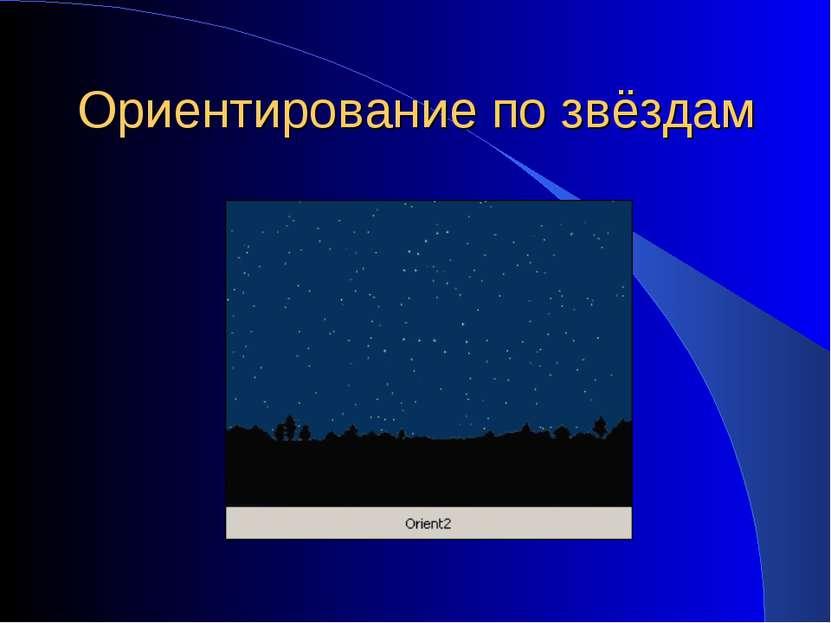 Ориентирование по звёздам