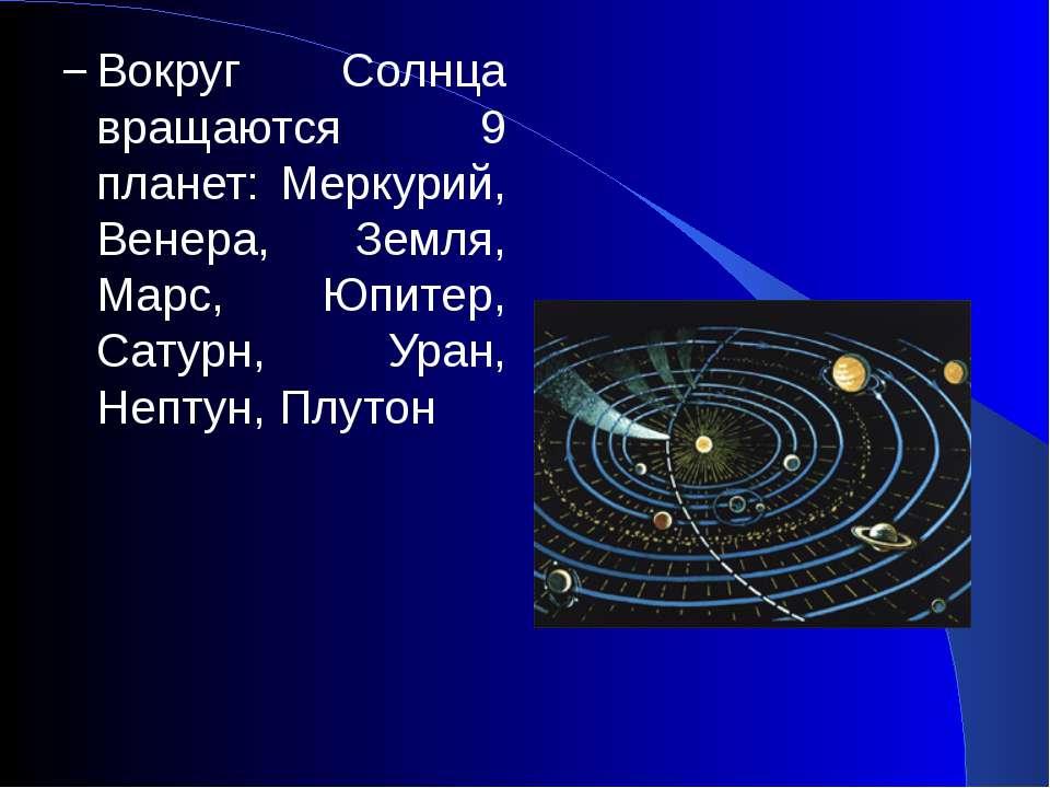 Вокруг Солнца вращаются 9 планет: Меркурий, Венера, Земля, Марс, Юпитер, Сату...