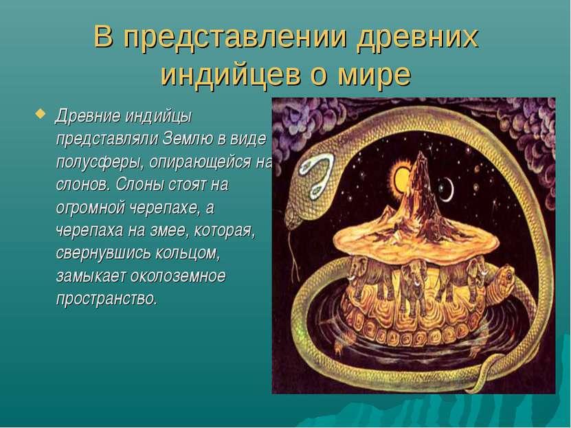 В представлении древних индийцев о мире Древние индийцы представляли Землю в ...