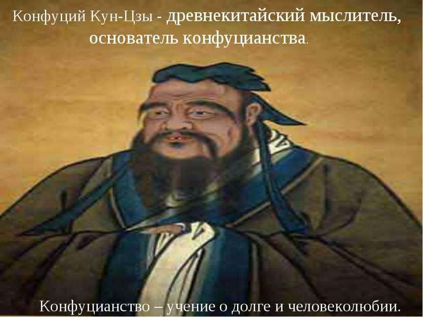 Конфуций Кун-Цзы - древнекитайский мыслитель, основатель конфуцианства. Конфу...