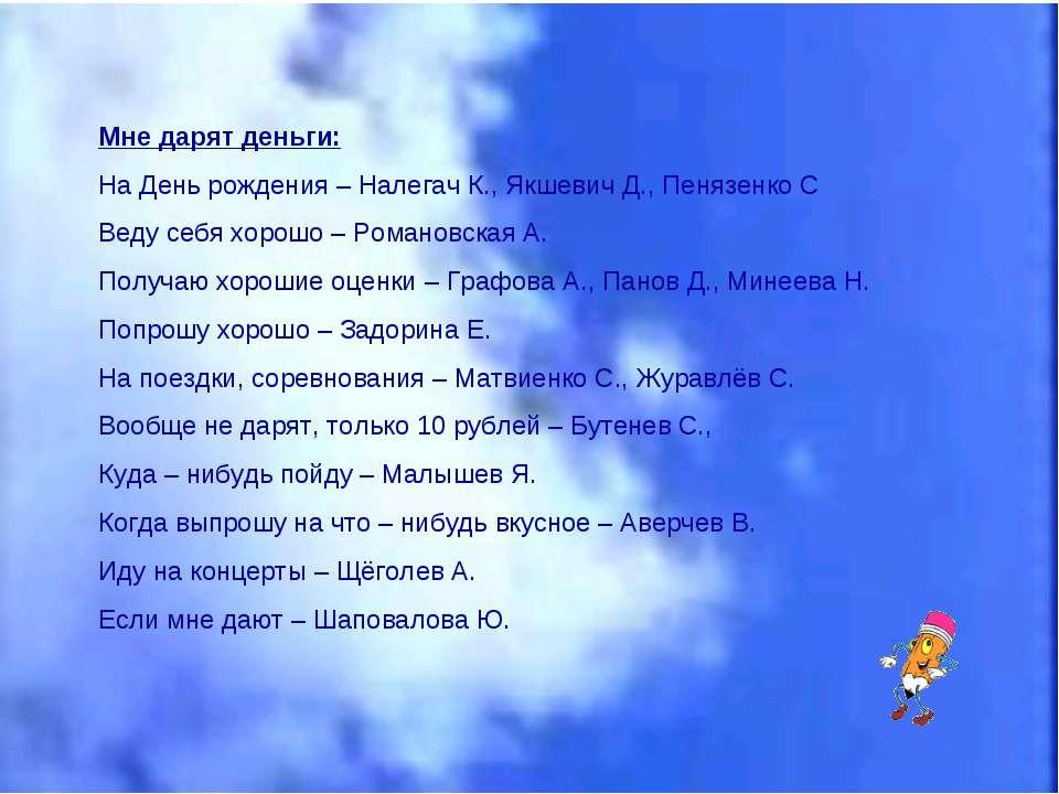 Мне дарят деньги: На День рождения – Налегач К., Якшевич Д., Пенязенко С Веду...
