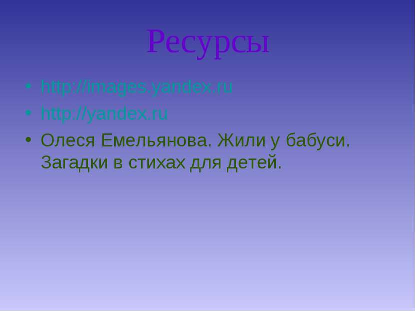 Ресурсы http://images.yandex.ru http://yandex.ru Олеся Емельянова. Жили у баб...