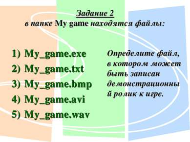 Задание 2 в папке My game находятся файлы: My_game.exe My_game.txt My_game.bm...