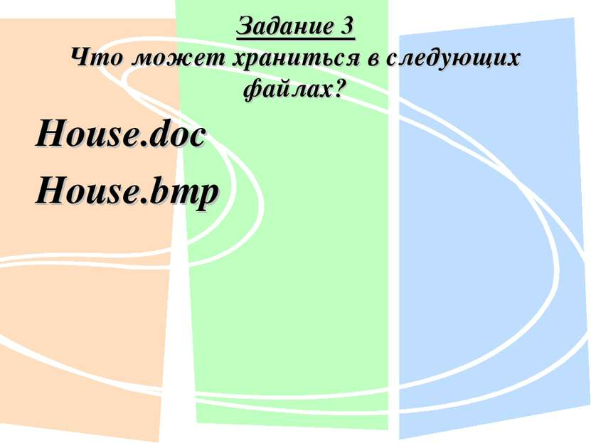 Задание 3 Что может храниться в следующих файлах? House.doc House.bmp