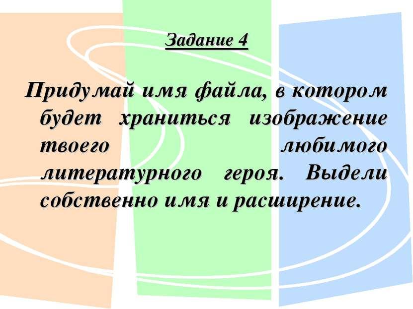 Задание 4 Придумай имя файла, в котором будет храниться изображение твоего лю...