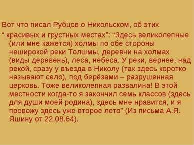 """Вот что писал Рубцов о Никольском, об этих """" красивых и грустных местах"""": """"Зд..."""