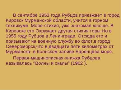 В сентябре 1953 года Рубцов приезжает в город Кировск Мурманской области, учи...
