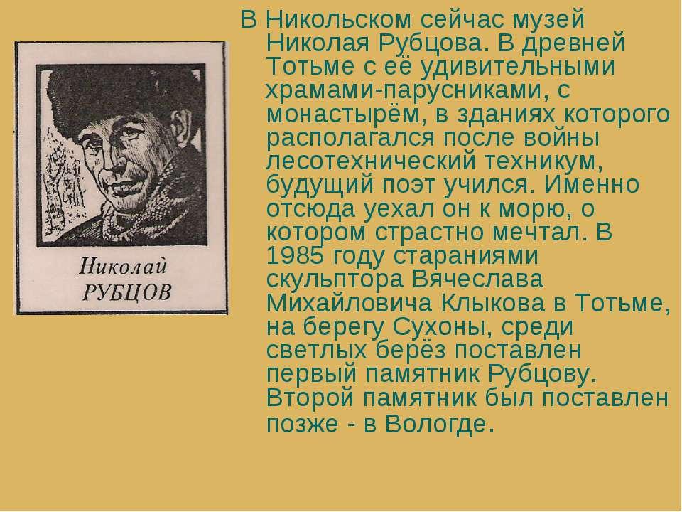 В Никольском сейчас музей Николая Рубцова. В древней Тотьме с её удивительным...