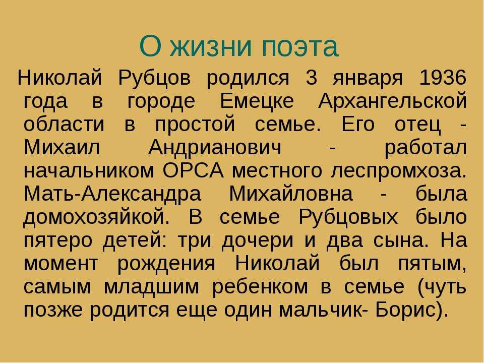 О жизни поэта Николай Рубцов родился 3 января 1936 года в городе Емецке Арх...