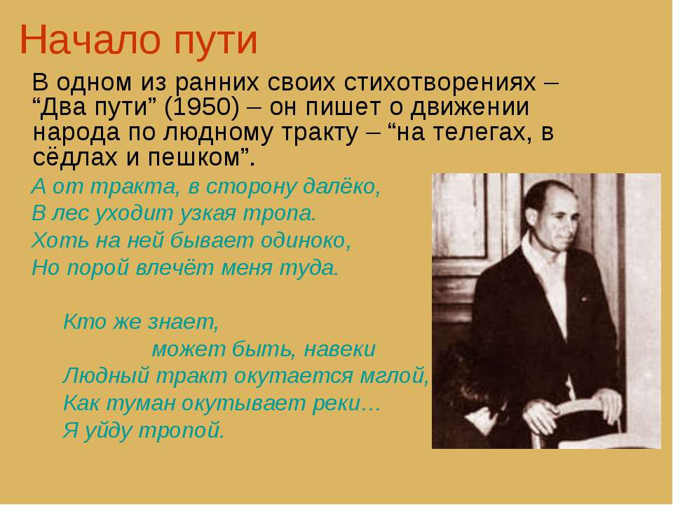 """Начало пути В одном из ранних своих стихотворениях – """"Два пути"""" (1950) – он п..."""