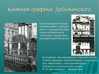 Книжная графика Добужинского Она отличается точным соответствием структуре кн...