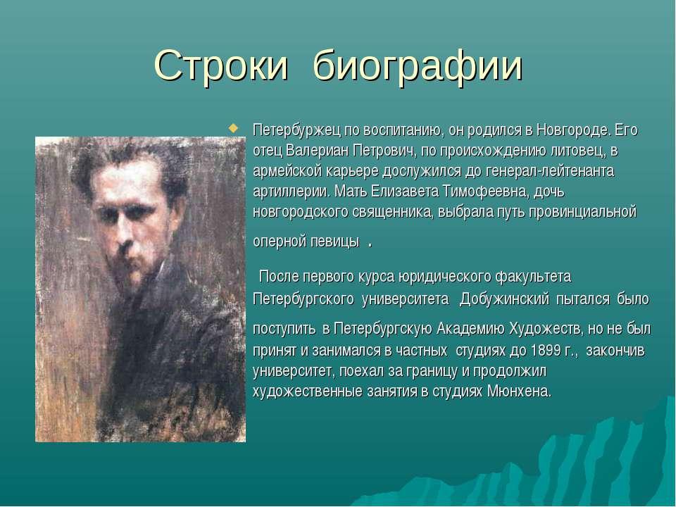 Строки биографии Петербуржец по воспитанию, он родился в Новгороде. Его отец ...