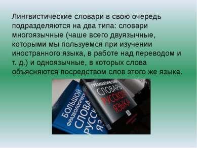Лингвистические словари в свою очередь подразделяются на два типа: словари мн...