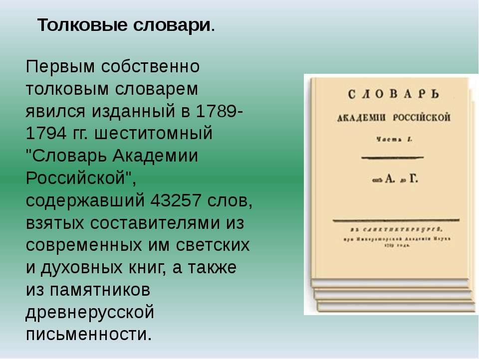 Толковые словари. Толковые словари.
