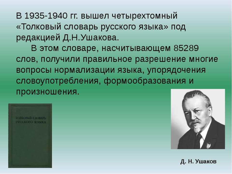 В 1935-1940 гг. вышел четырехтомный «Толковый словарь русского языка» под ред...