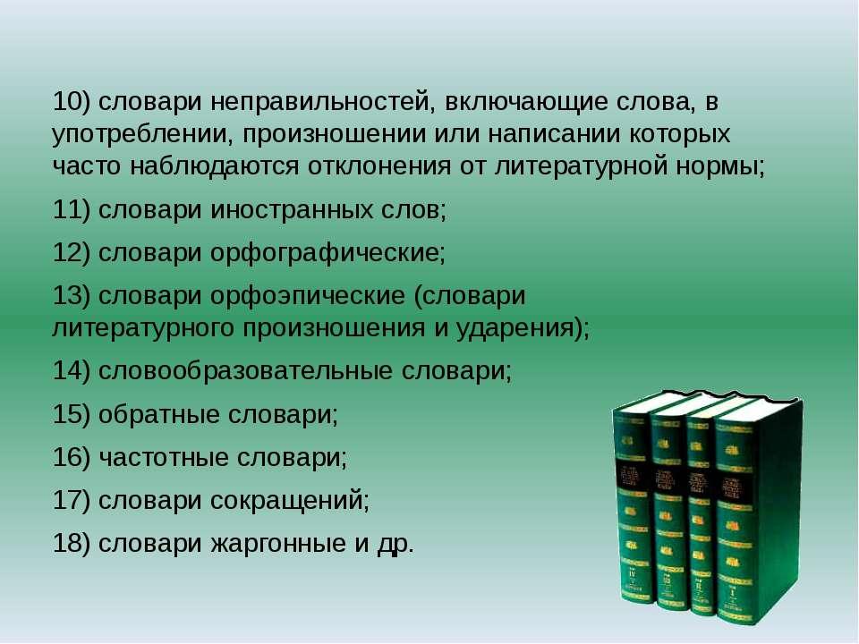10) словари неправильностей, включающие слова, в употреблении, произношении и...