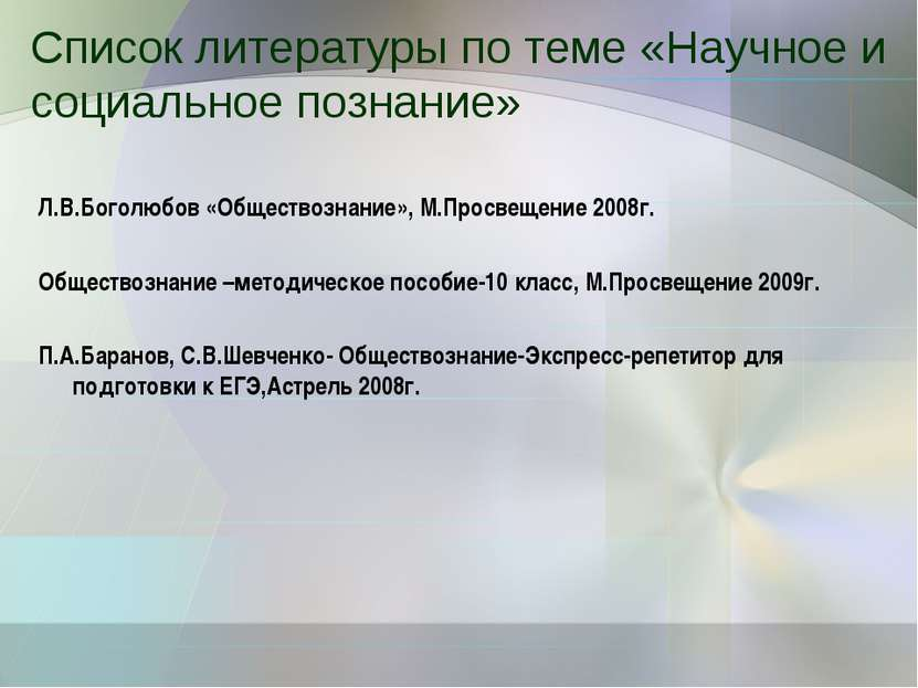 Список литературы по теме «Научное и социальное познание» Л.В.Боголюбов «Обще...