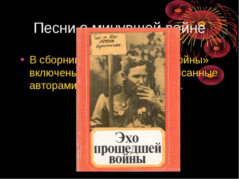 Песни о минувшей войне В сборник «Эхо прошедшей войны» включены песни о войне...