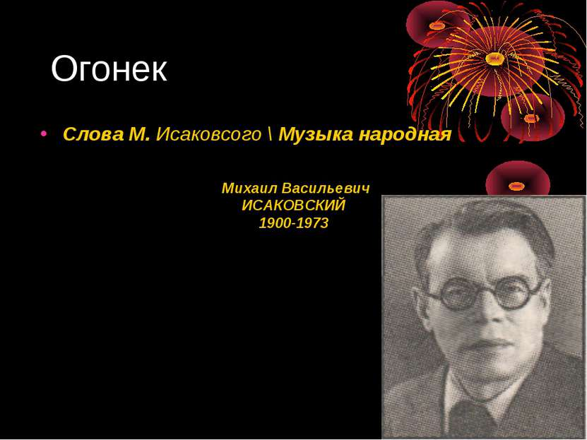 Огонек Михаил Васильевич ИСАКОВСКИЙ 1900-1973 Слова М. Исаковсого \ Музыка на...