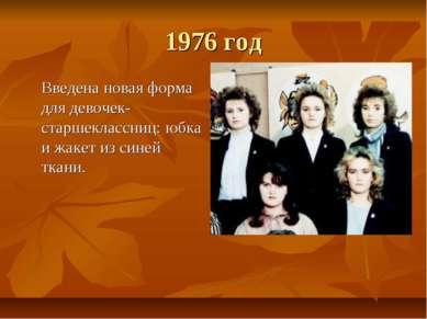 1976 год Введена новая форма для девочек-старшеклассниц: юбка и жакет из сине...