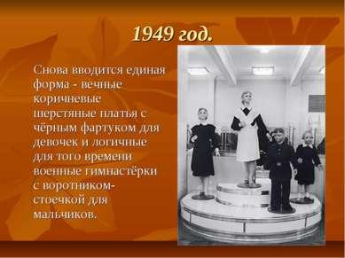 1949 год. Снова вводится единая форма - вечные коричневые шерстяные платья с ...