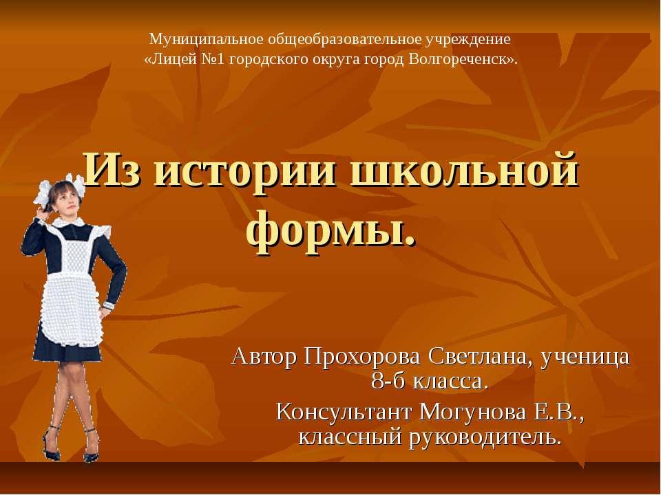 Из истории школьной формы. Автор Прохорова Светлана, ученица 8-б класса. Конс...
