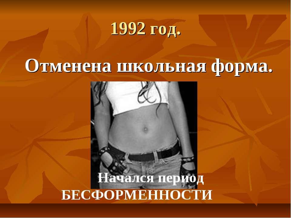 1992 год. Отменена школьная форма. Начался период БЕСФОРМЕННОСТИ