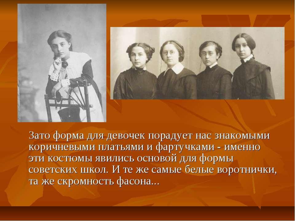 Зато форма для девочек порадует нас знакомыми коричневыми платьями и фартучка...