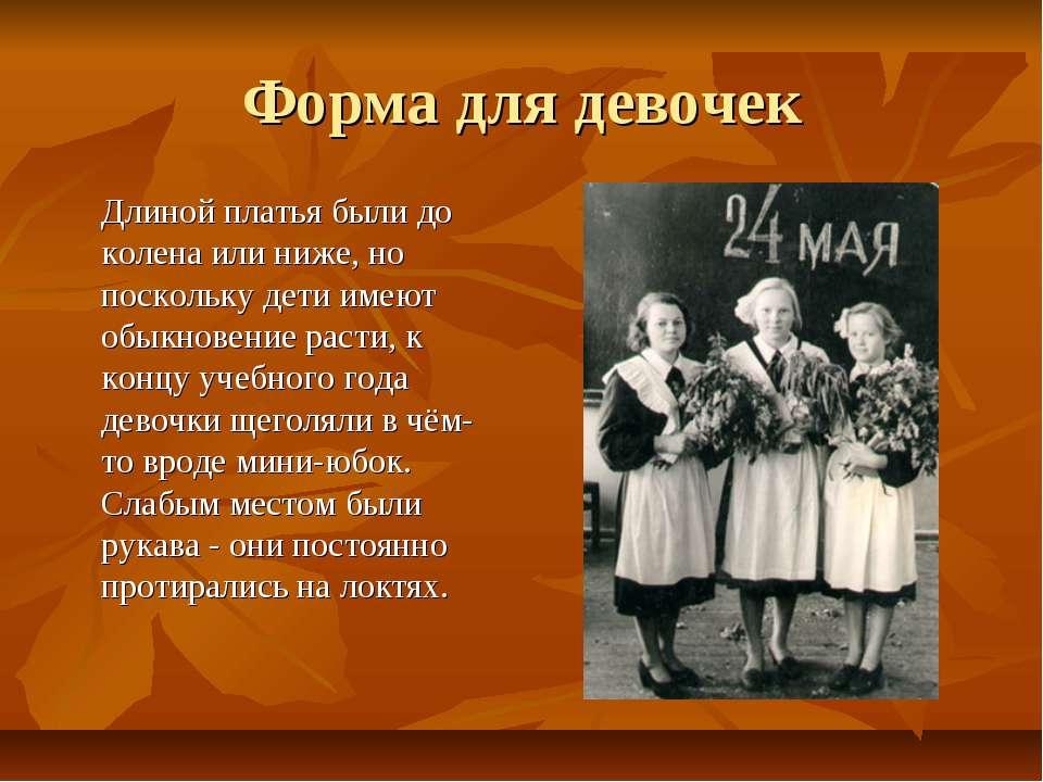 Форма для девочек Длиной платья были до колена или ниже, но поскольку дети им...