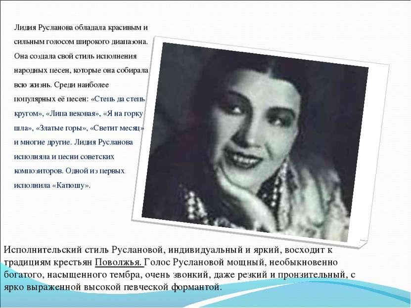 Лидия Русланова обладала красивым и сильным голосом широкого диапазона. Она с...