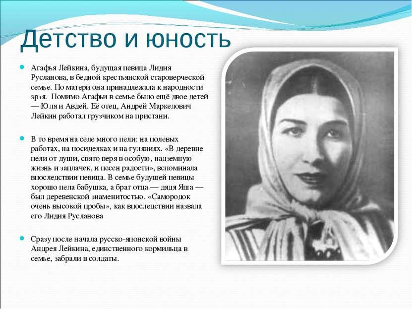 Детство и юность Агафья Лейкина, будущая певица Лидия Русланова, в бедной кре...