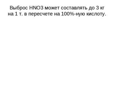 Выброс HNO3 может составлять до 3 кг на 1 т. в пересчете на 100%-ную кислоту.