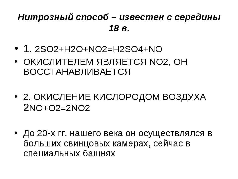 Нитрозный способ – известен с середины 18 в. 1. 2SO2+H2O+NO2=H2SO4+NO ОКИСЛИТ...