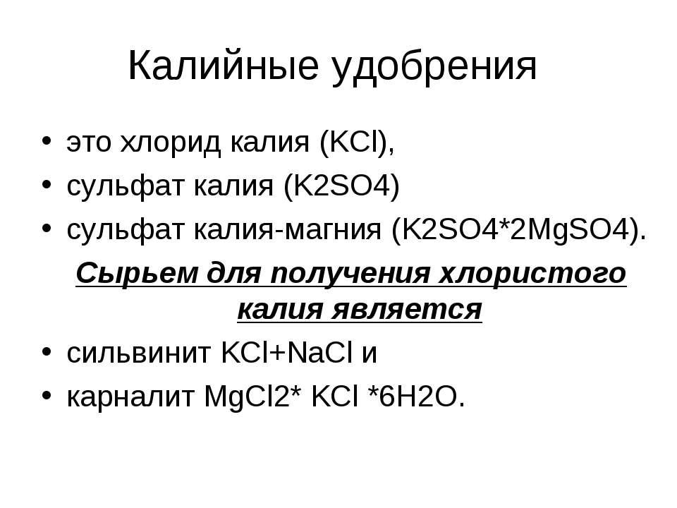 Калийные удобрения это хлорид калия (KCl), сульфат калия (K2SO4) сульфат кали...
