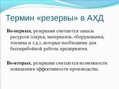 Термин «резервы» в АХД Во-первых, резервами считаются запасы ресурсов (сырья,...